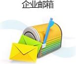 镇江企业邮箱