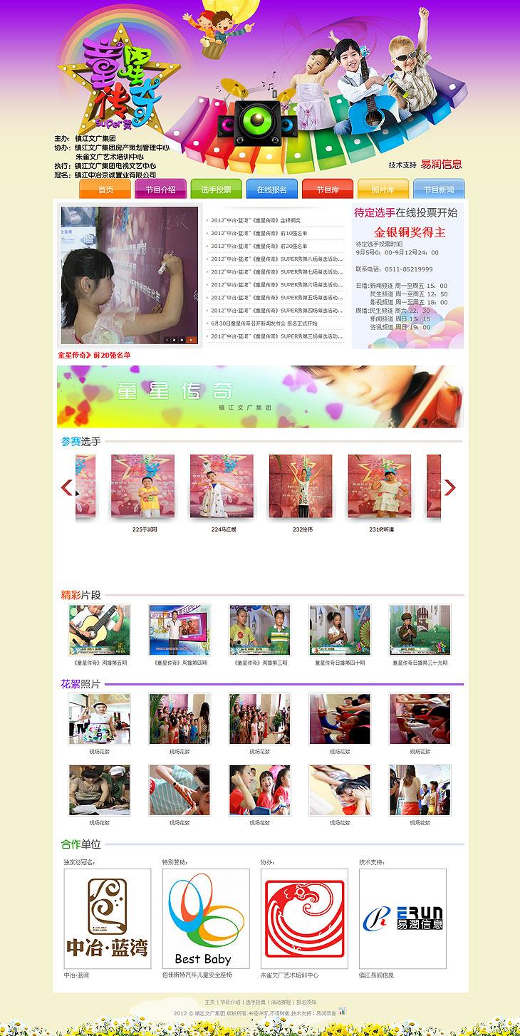 童心传奇-bob手机版登陆文广民生频道主打儿童节目