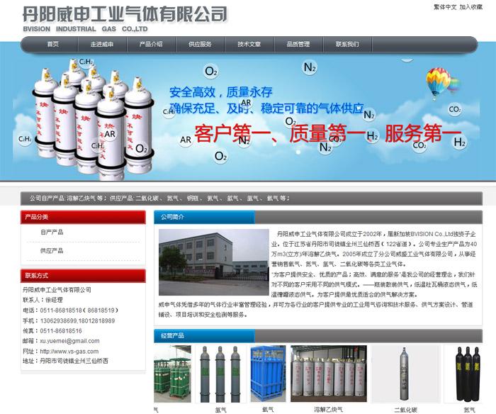 丹阳威申工业气体有限公司